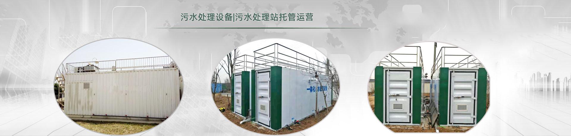 污水处理站托管运营,环境突发应急预案,排污许可