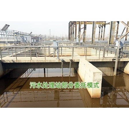 污水处理站部分委托模式
