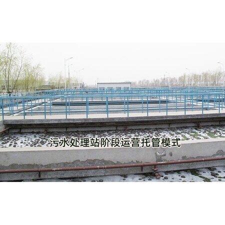 污水处理站阶段运营托管模式