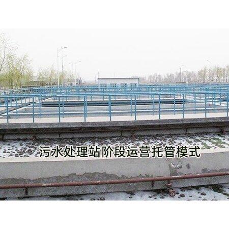 污水处理站全委托模式